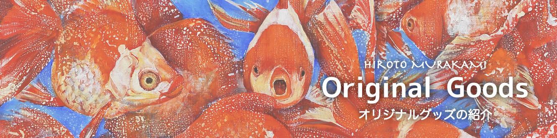 金魚-320-80*.jpg