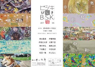 びしき2017-01.jpg