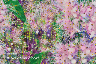 murakamihiroto01.jpg