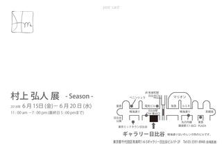 murakamihiroto02.jpg
